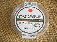 Wasabikonbu01