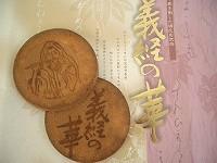 Yoshitune01