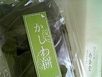 Kashiwamochi1_2